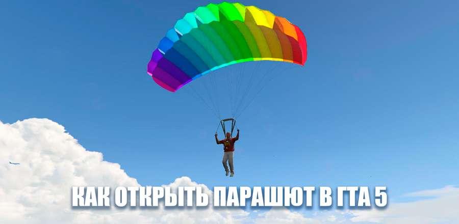 Как открыть парашют в ГТА 5