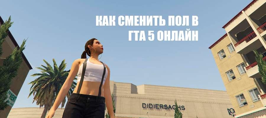 Смена пола в ГТА 5