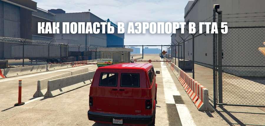 Как попасть в аэропорт в ГТА 5