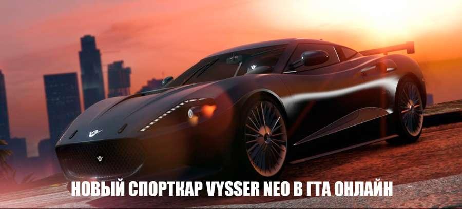 Новый спорткар в ГТА Онлайн