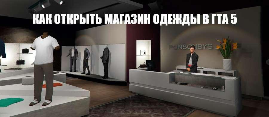 Как открыть магазин одежды в ГТА 5