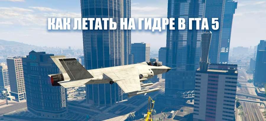 Как летать на гидре в ГТА 5