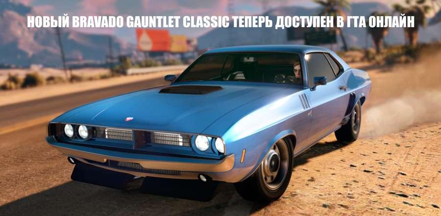 Новый Bravado Gauntlet Classic в ГТА Онлайн