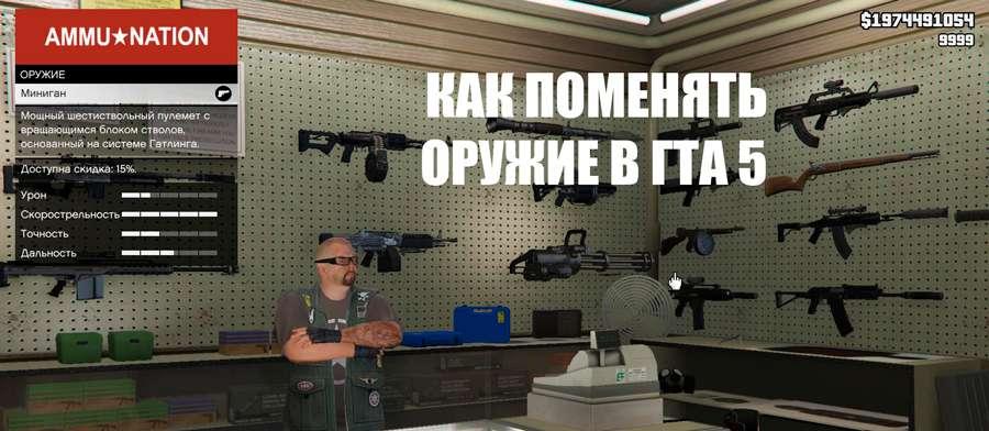 Как поменять оружие в ГТА 5
