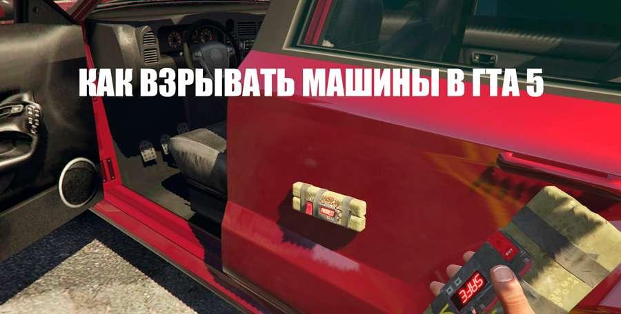Как взорвать машину в ГТА 5