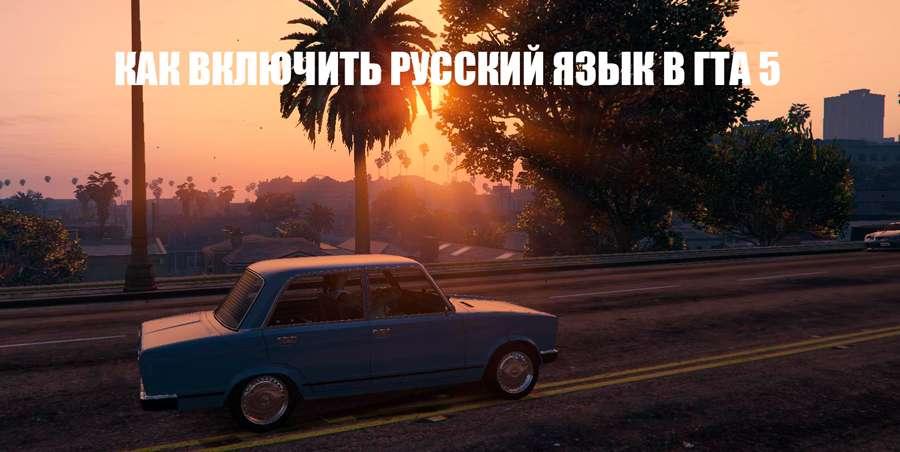 Как включить русский в ГТА 5
