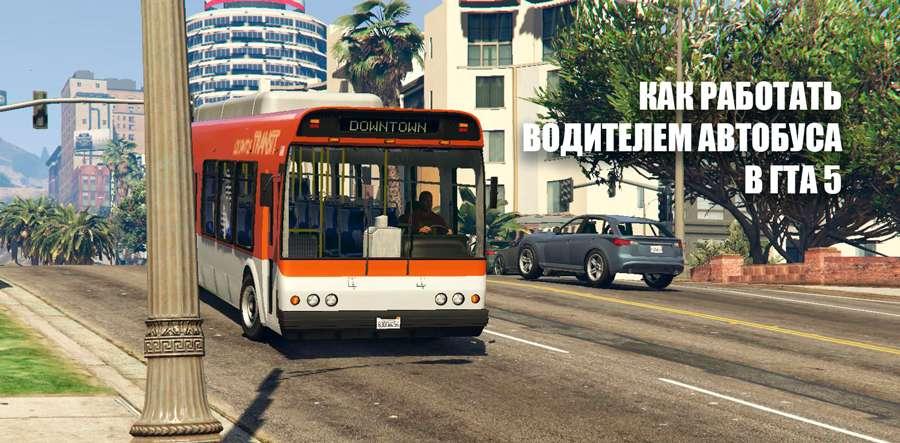 Как работать водителем автобуса в ГТА 5
