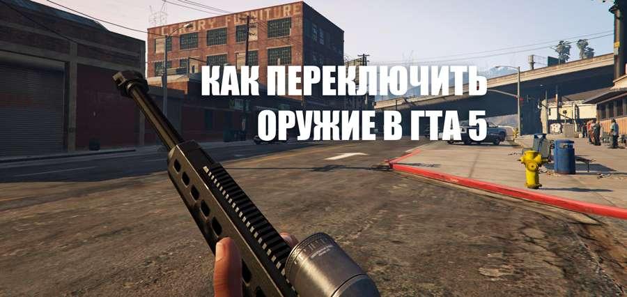 Как переключить оружие в ГТА 5