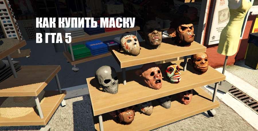 Как купить маску в ГТА 5