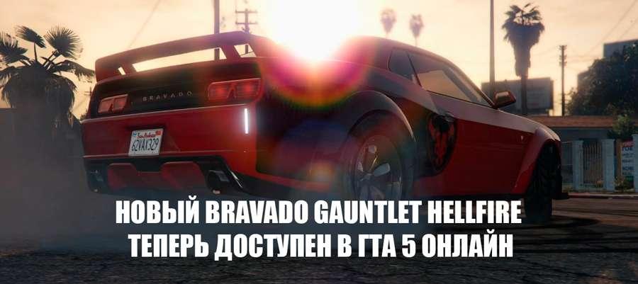 Новый Bravado Gauntlet Hellfire в ГТА 5