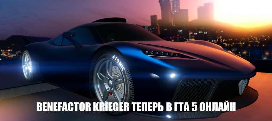 Обновление Benefactor Krieger в ГТА 5