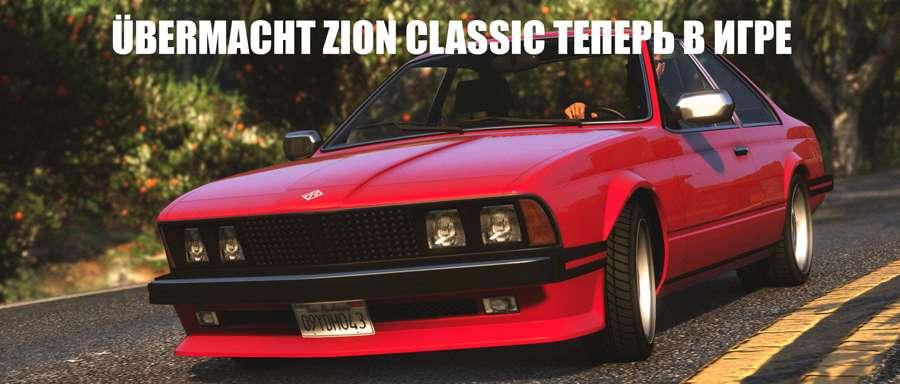 Übermacht Zion Classic в ГТА 5