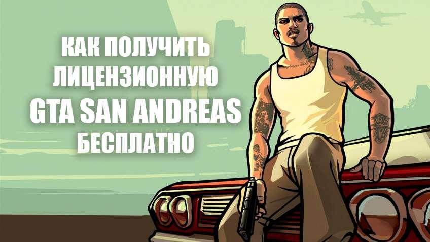 Как получить лицензионную GTA San Andreas бесплатно