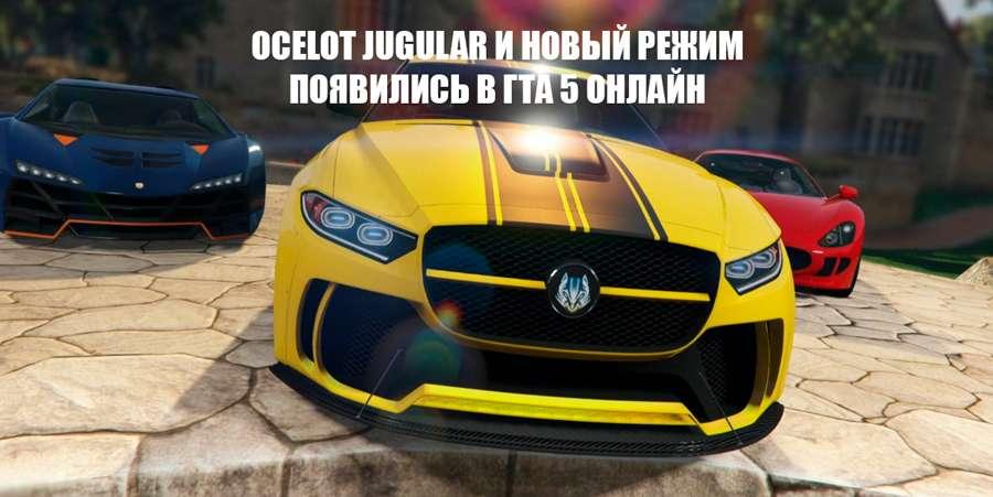Ocelot Jugular в ГТА 5 Онлайн