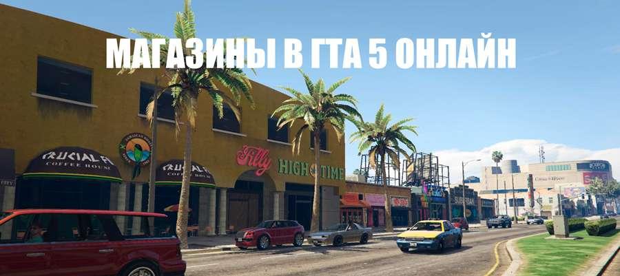 Магазины в ГТА 5