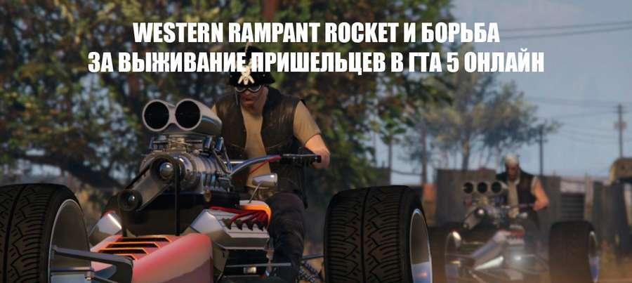 Western Rampant Rocket в ГТА 5 Онлайн