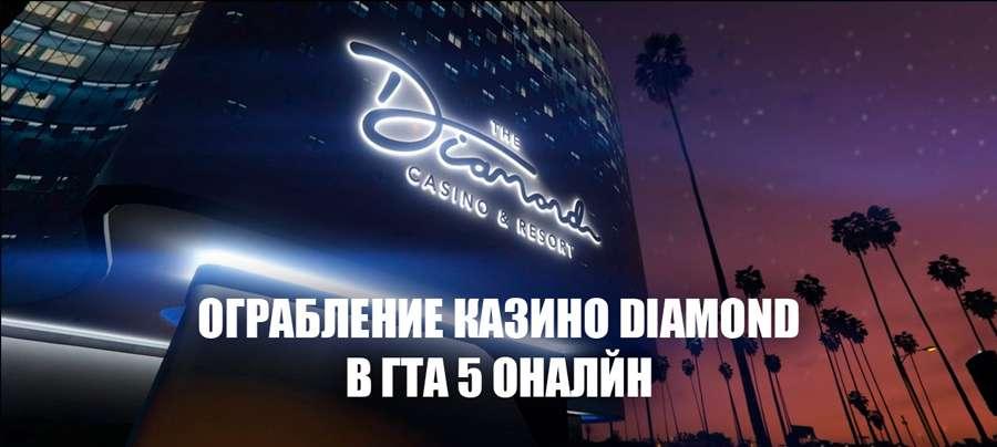Ограбление казино Diamond в ГТА 5