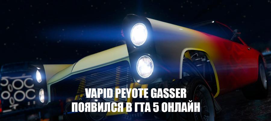 Vapid Peyote Gasser в ГТА 5