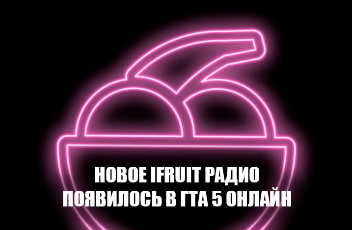 Новое iFruit радио в ГТА 5