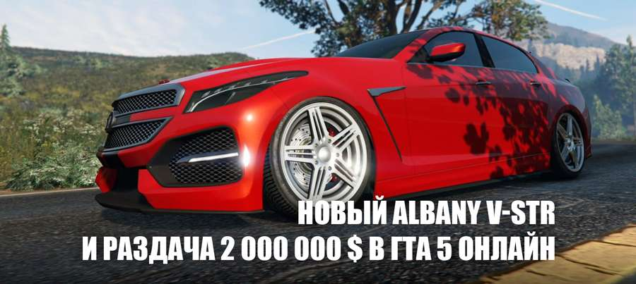 Albany V-STR в ГТА 5