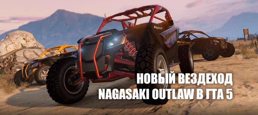 Nagasaki Outlaw в ГТА 5