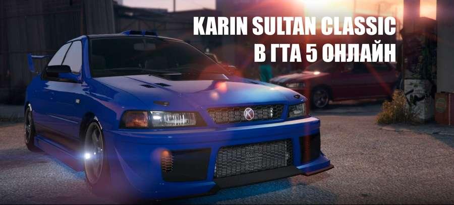 Karin Sultan Classic в ГТА 5