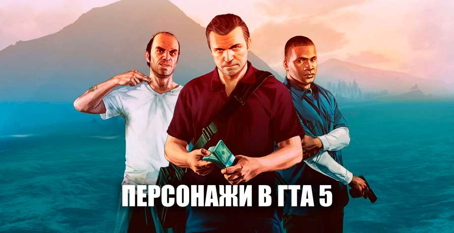 Персонажи ГТА 5