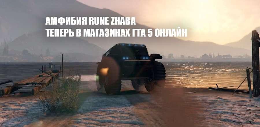 Rune Zhaba в ГТА 5