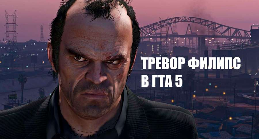 Тревор Филипс