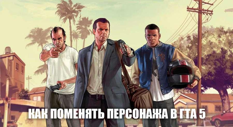 Три основных персонажа
