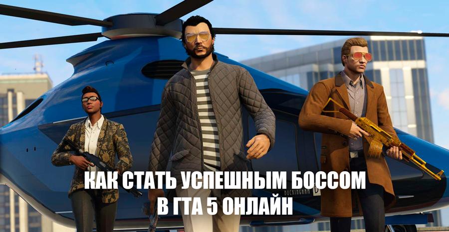 Участники криминальной организации