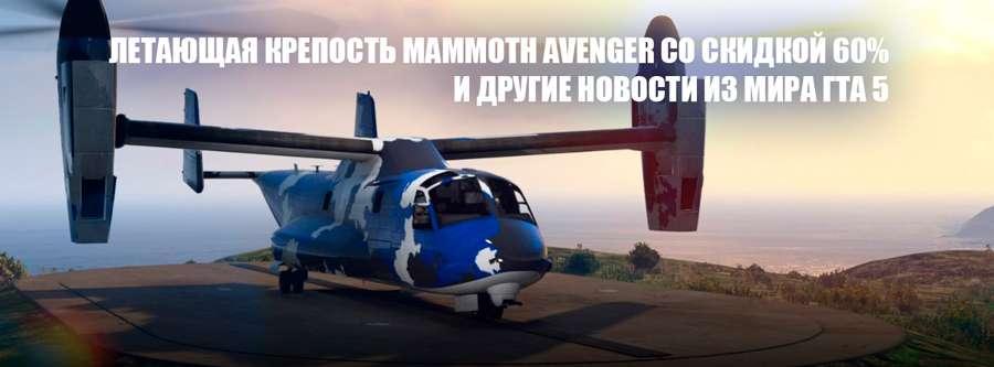 Скидки на Mammoth Avenger в ГТА 5