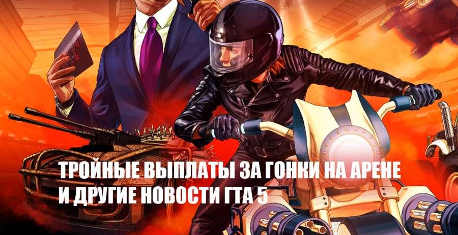 Новости ГТА 5