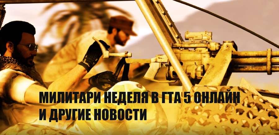 Милитари неделя в ГТА 5
