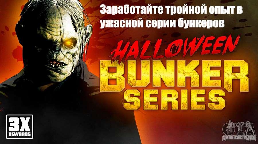 Тройные бонусы за хэллоуинскую серию заданий