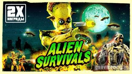 Удвоенные награды за выживания с пришельцами + бонусы за бизнес-схватки