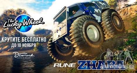 Призовой транспорт этой недели: Rune Zhaba