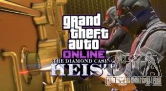 Ограбления в GTA Online 3
