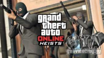 Ограбления в GTA Online 1