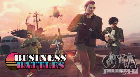 Бизнес-схватки (Business Battles)