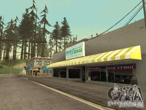Село Ивановка для GTA San Andreas четвёртый скриншот
