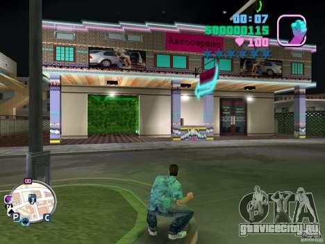 Autoservice and Sex Shop для GTA Vice City