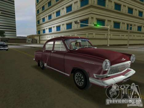 ГАЗ-21Р 1965 для GTA Vice City вид слева