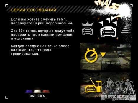 Загрузочные экраны в стиле NFS: Most Wanted для GTA San Andreas третий скриншот