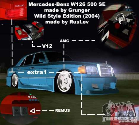 Mercedes-Benz W126 Wild Stile Edition для GTA Vice City вид изнутри