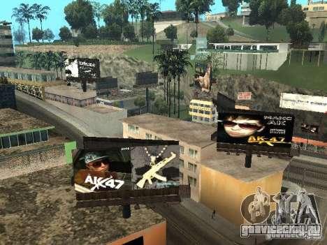 Реп квартал v1 для GTA San Andreas восьмой скриншот