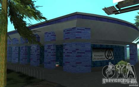 Новый стадион в Сан-Фиерро для GTA San Andreas третий скриншот