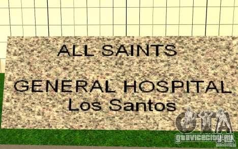 UGP Moscow New General Hospital для GTA San Andreas третий скриншот