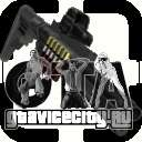 Отличный пак оружия для GTA San Andreas десятый скриншот