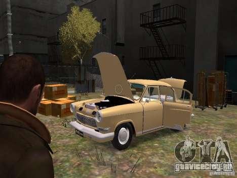 ГАЗ 21Р для GTA 4 вид снизу
